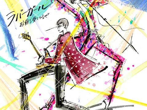 【ラバーガール】Goods illustration