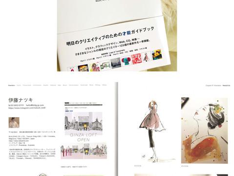 『ジャパン・クリエイターズ 2018』