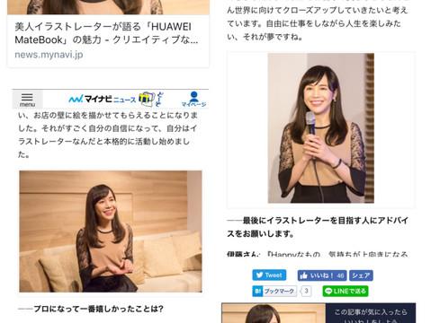 マイナビニュース インタビュー掲載、HUAWEI「MateBook」