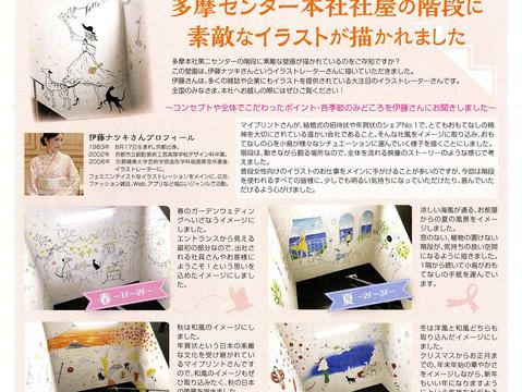 壁画プロジェクト マイプリント社内報掲載