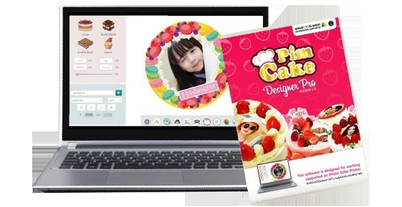 PhotoCake Desinger Pro : ลดระยะเวลาการออกแบบหน้าโฟโต้เค้กด้วยโปรแกรมสำเร็จรูป