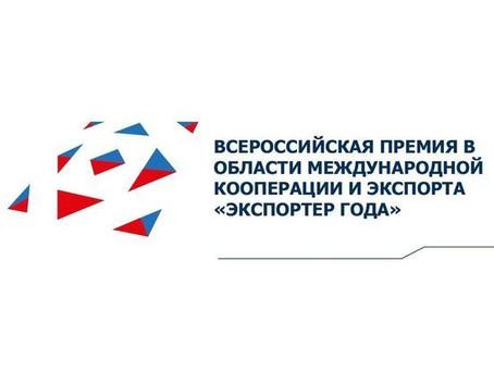 Премия «Экспортер года 2020»