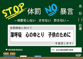 増戸小体罰防止宣言.jpg