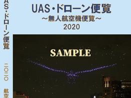 「無人航空機便覧2020年版」販売開始