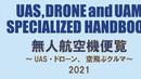 「無人航空機便覧2021年版」発行概要