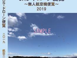 「無人航空機便覧2019年版」発売日の確定