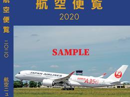 「航空便覧2020年版」本体価格、一般販売の開始につきまして