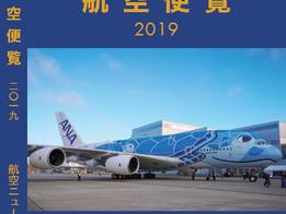 2019お盆期間中の書籍販売等について(航空ニュース社)