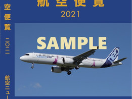 「航空便覧2021年版」一般販売を開始