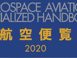「航空便覧2020年版」発行概要