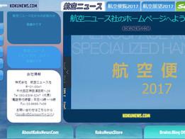 kokunews.com を正式公開