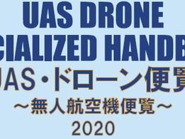 「無人航空機便覧2020年版」発行概要