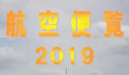 「航空便覧2019年版」発行概要
