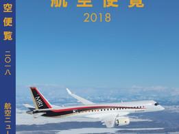 「航空便覧2018」を刊行