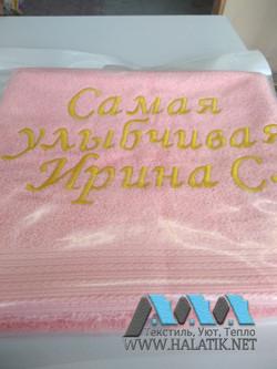 Именное полотенце №76 от halatik.net