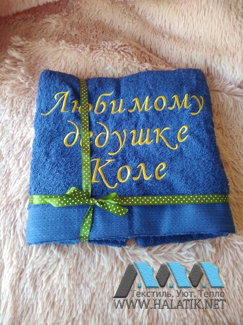 Именное полотенце №58 от halatik.net