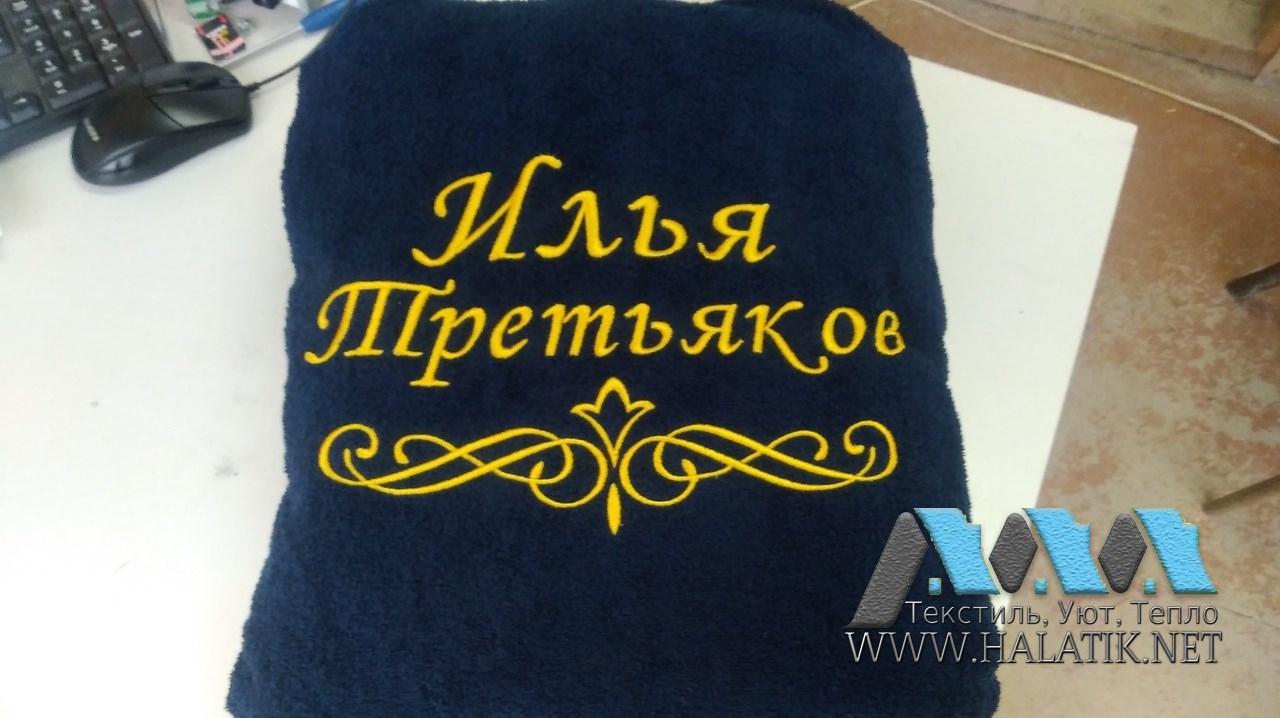 Именной халат №54 от www.halatik.net