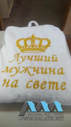 Именной халат №55 от www.halatik.net
