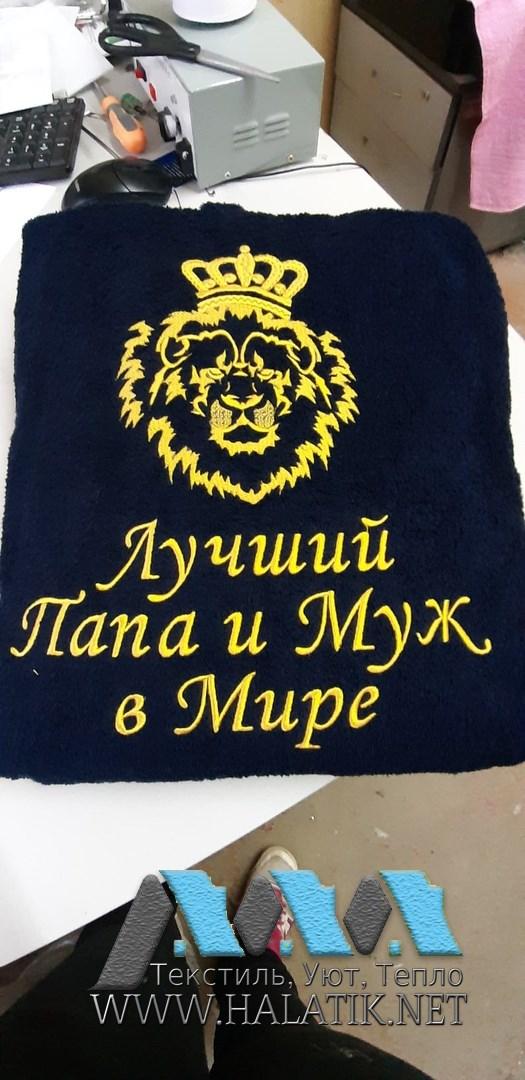 Именной халат №9 от www.halatik.net
