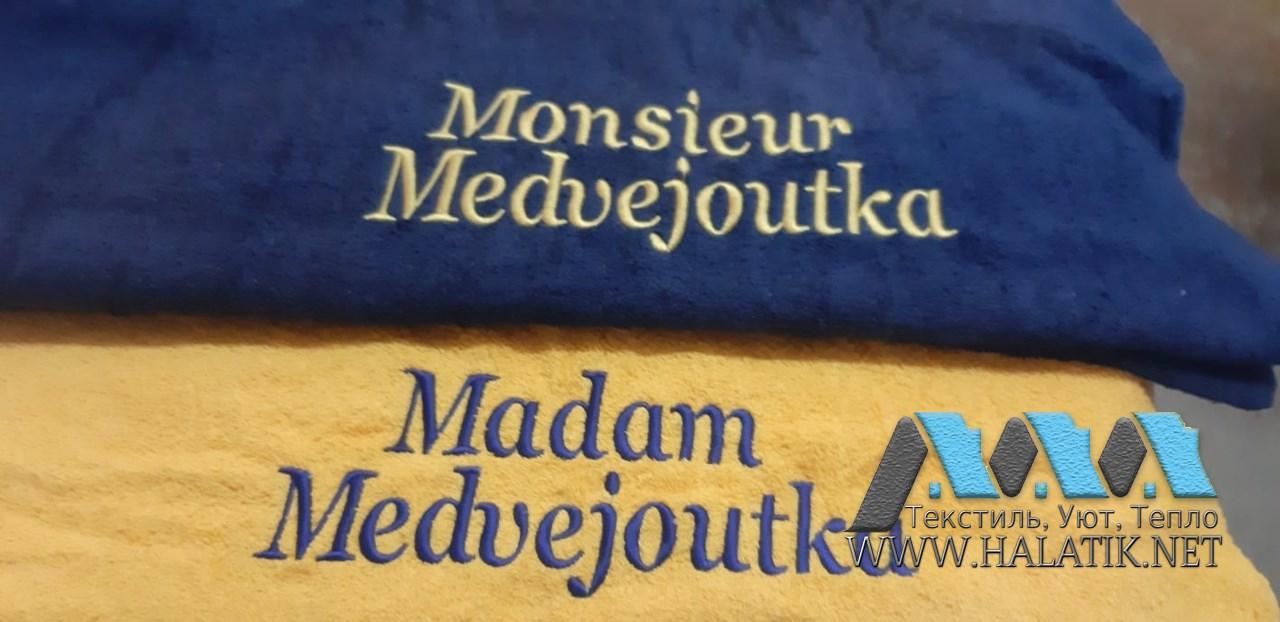 Именное полотенце №9 от halatik.net