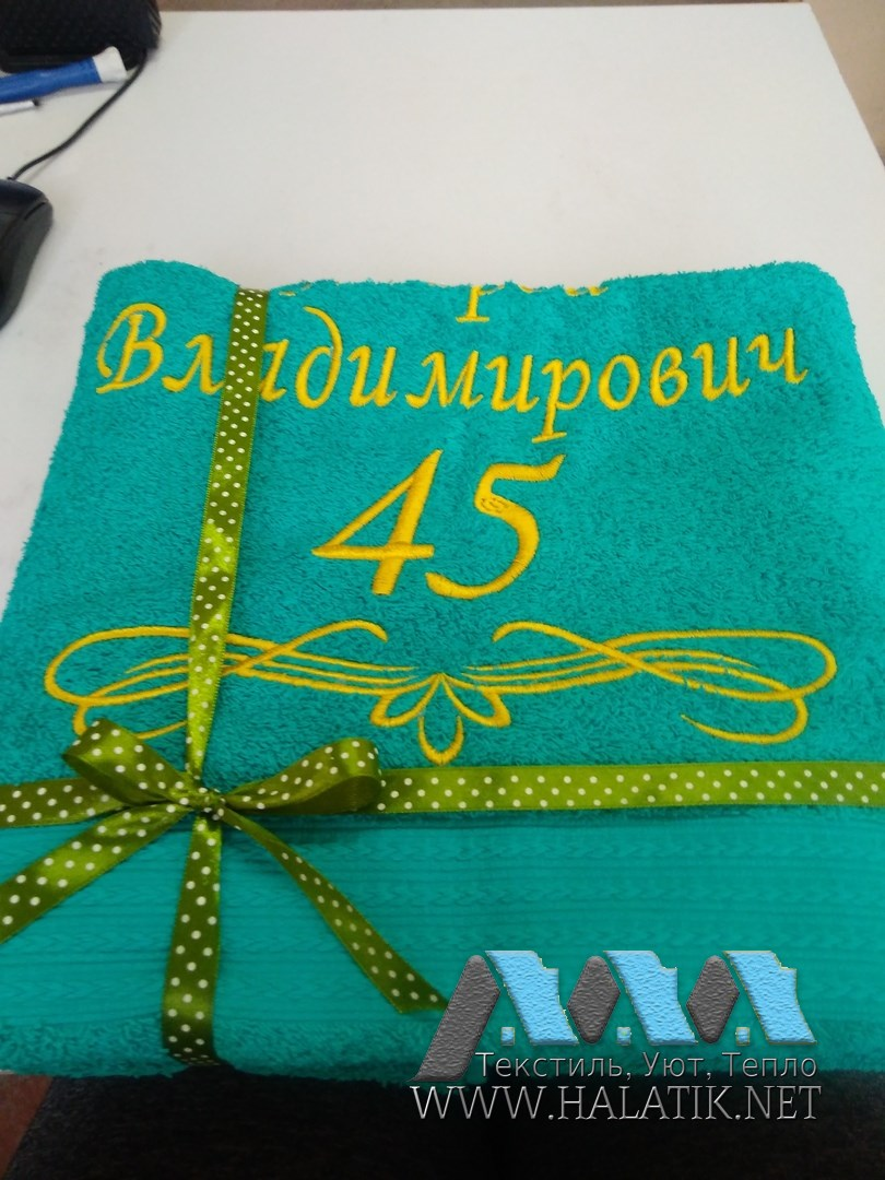 Именное полотенце №63 от halatik.net