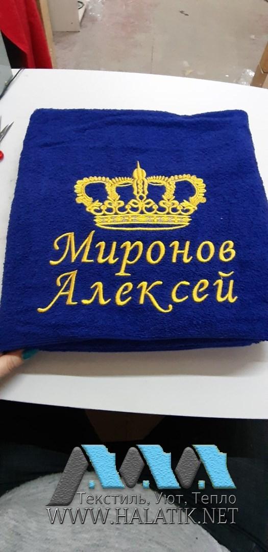 Именное полотенце №10 от halatik.net