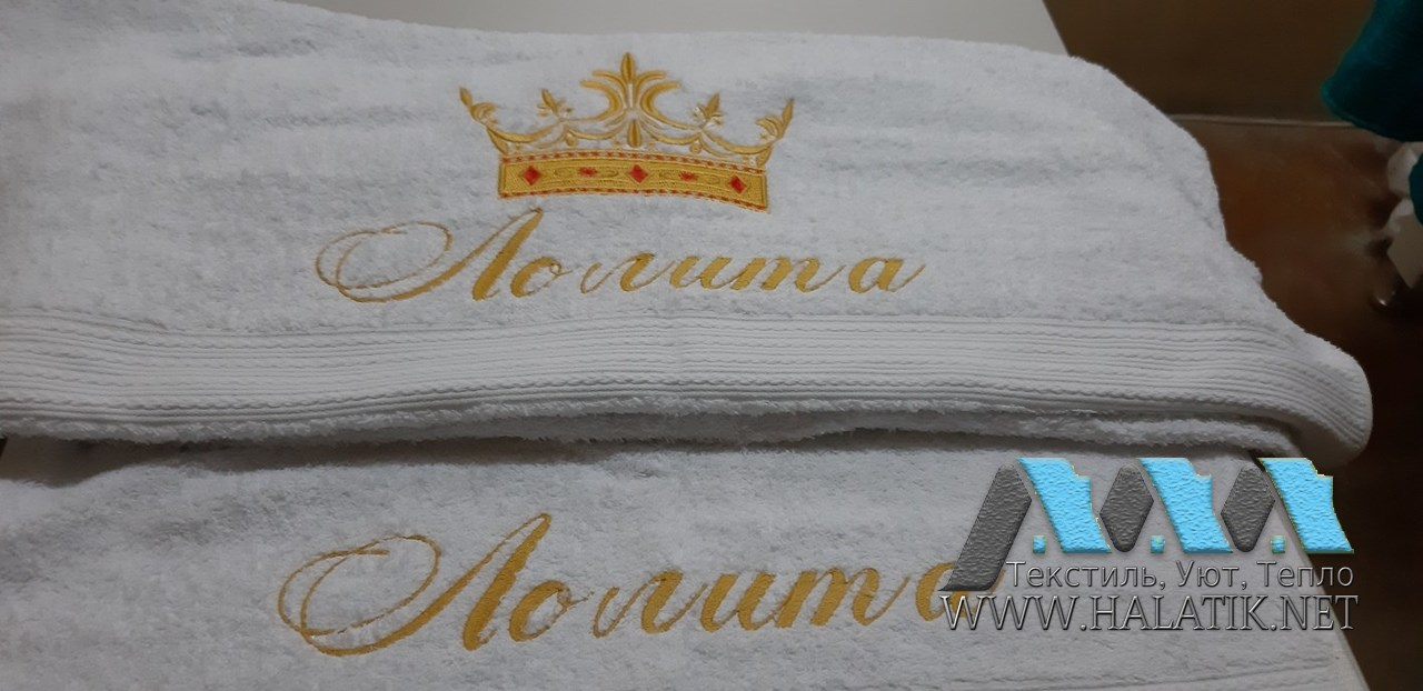 Именное полотенце №20 от halatik.net