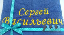 Именное полотенце №50 от halatik.net