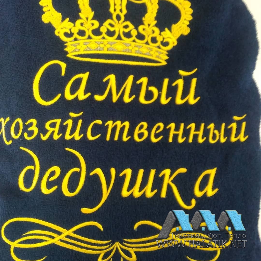 Именной халат №32 от www.halatik.net