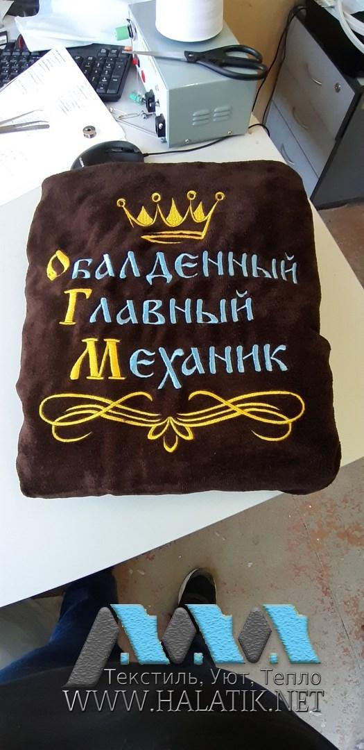 Именной халат №16 от www.halatik.net