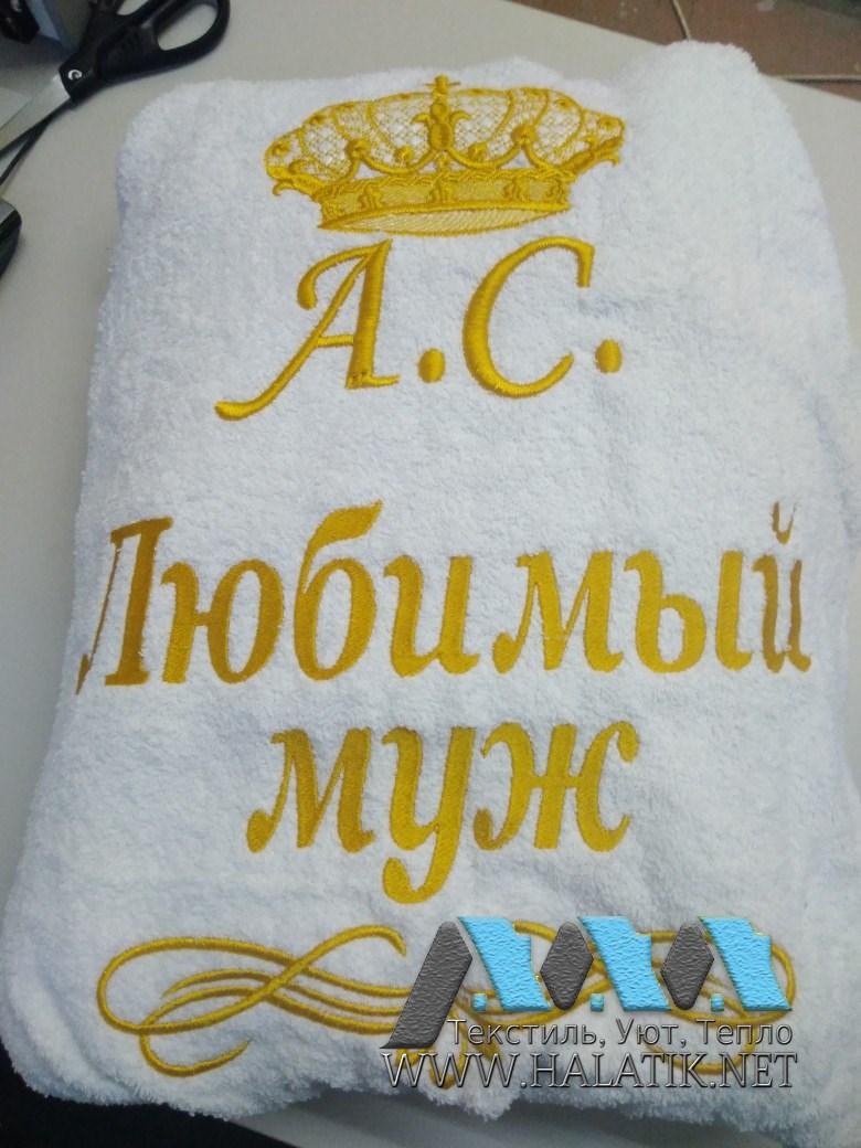 Именной халат №92 от www.halatik.net
