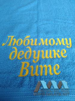 Именное полотенце №71 от halatik.net