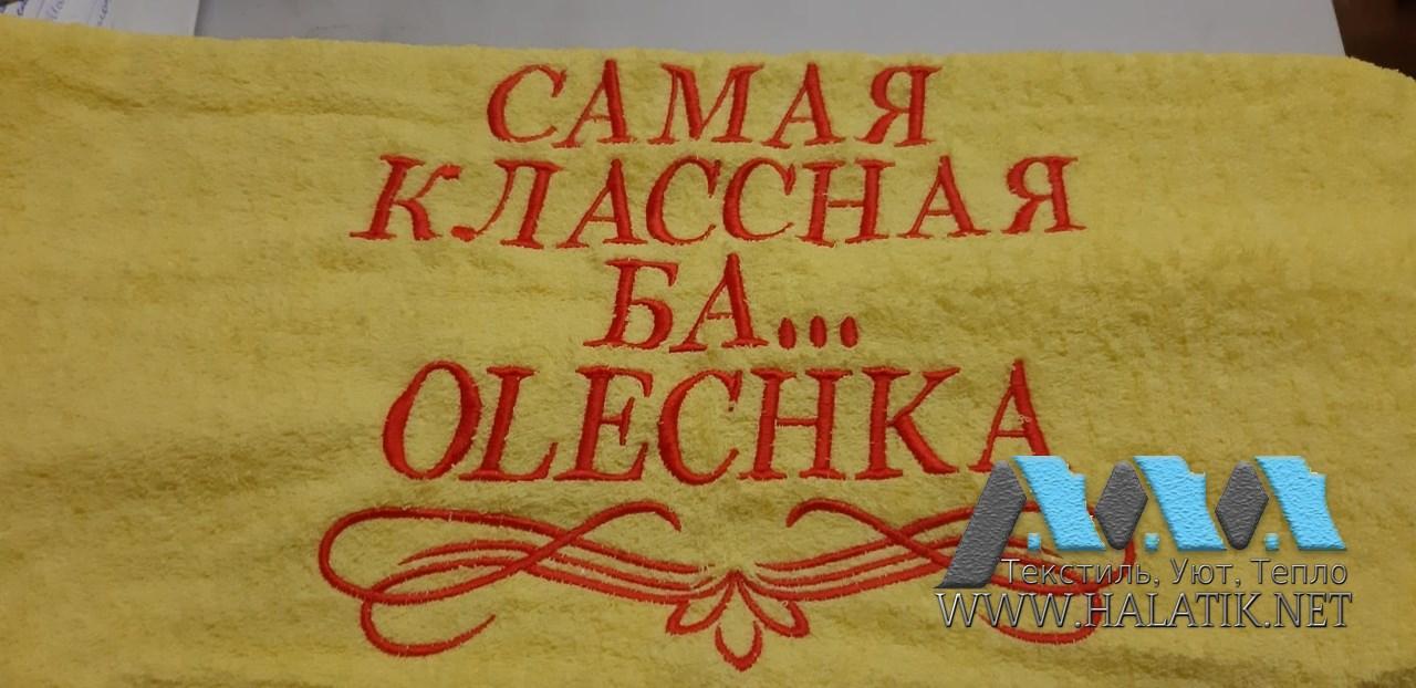 Именное полотенце №15 от halatik.net