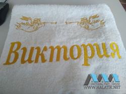 Именное полотенце №85 от halatik.net