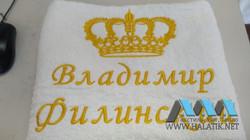Именное полотенце №33 от halatik.net