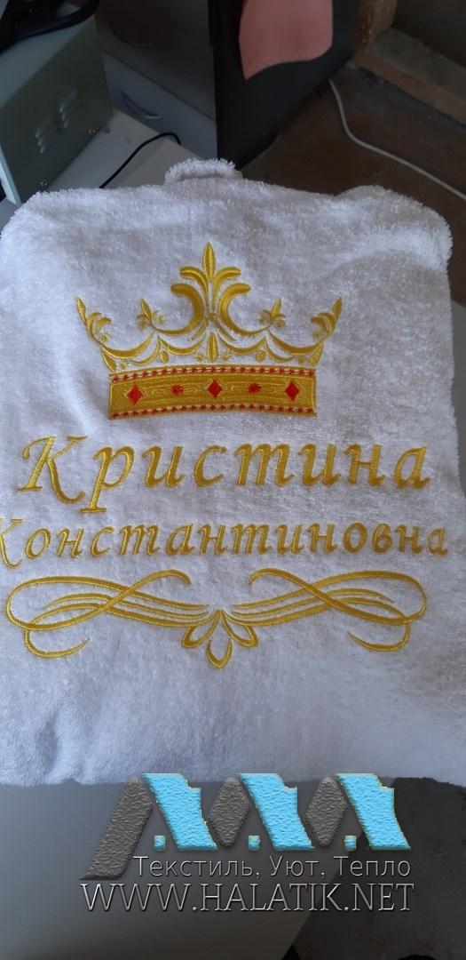 Именной халат №23 от www.halatik.net