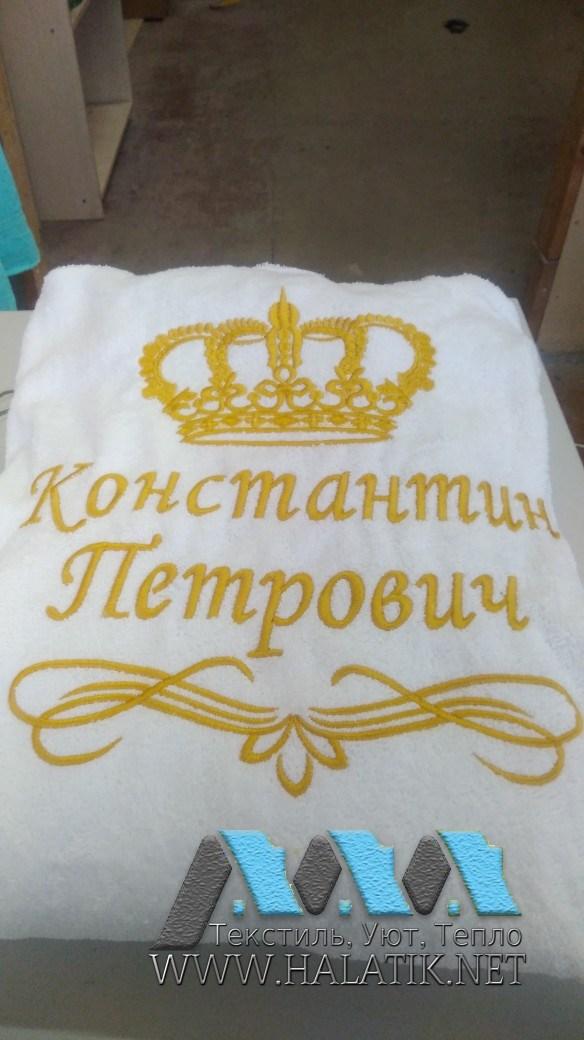 Именной халат №57 от www.halatik.net