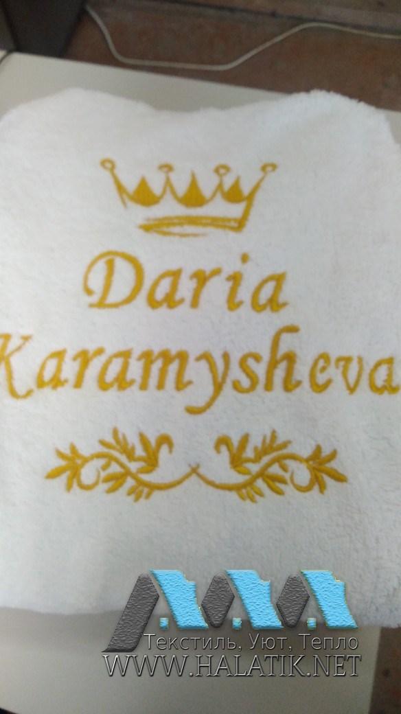 Именной халат №39 от www.halatik.net