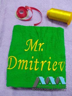 Именное полотенце №82 от halatik.net