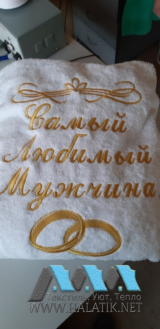 Именной халат №21 от www.halatik.net