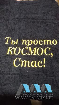 Именное полотенце №51 от halatik.net