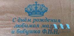 Именное полотенце №26 от halatik.net