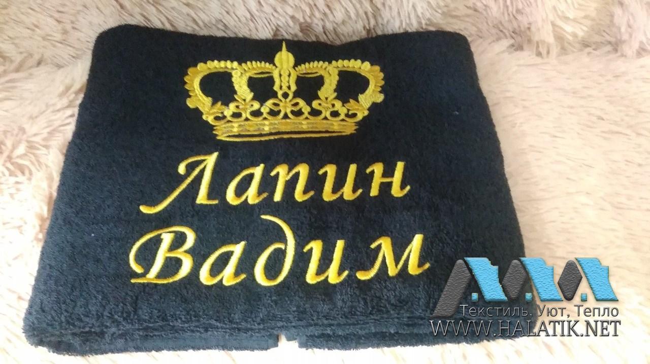 Именное полотенце №53 от halatik.net