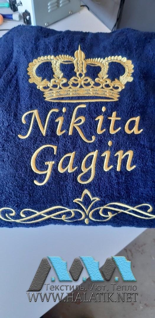 Именной халат №14 от www.halatik.net