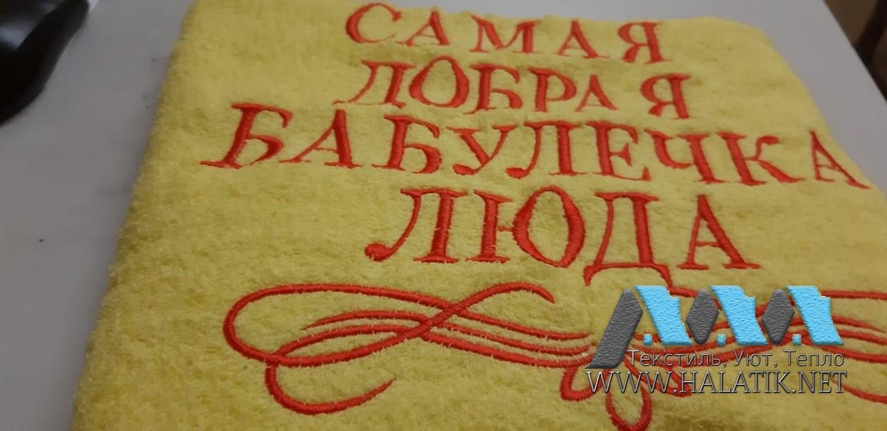 Именное полотенце №17 от halatik.net