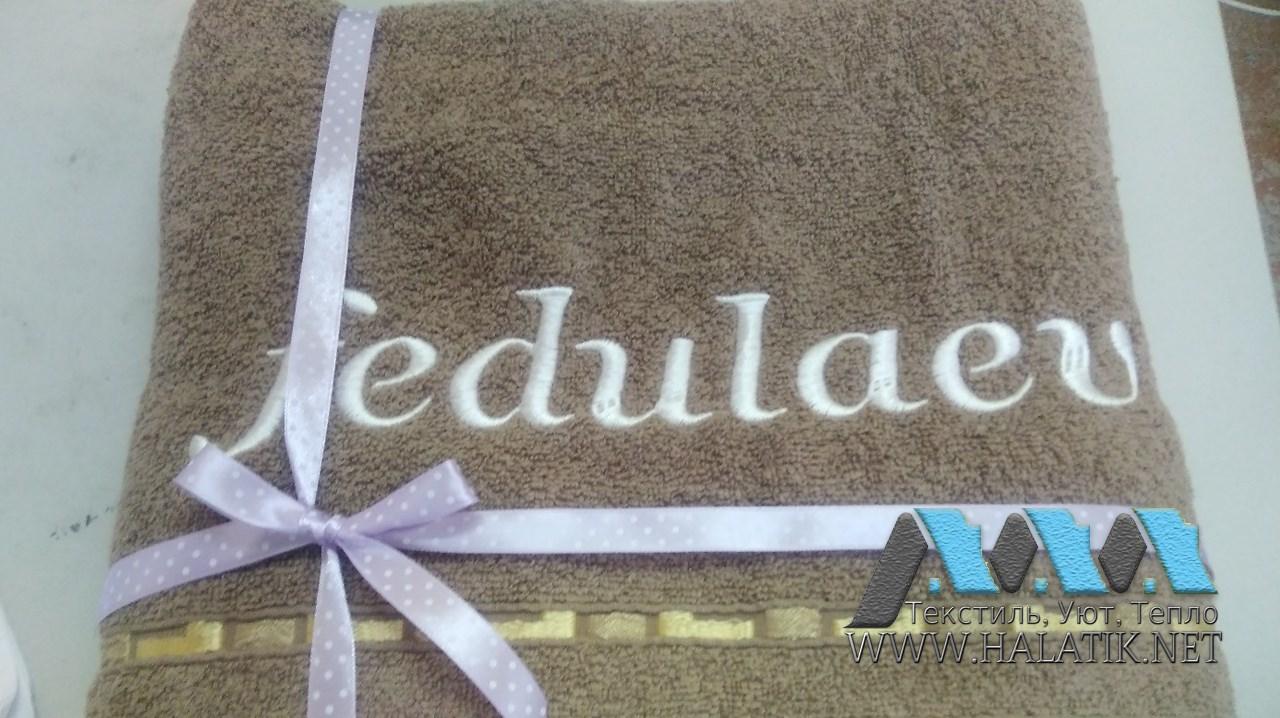 Именное полотенце №42 от halatik.net