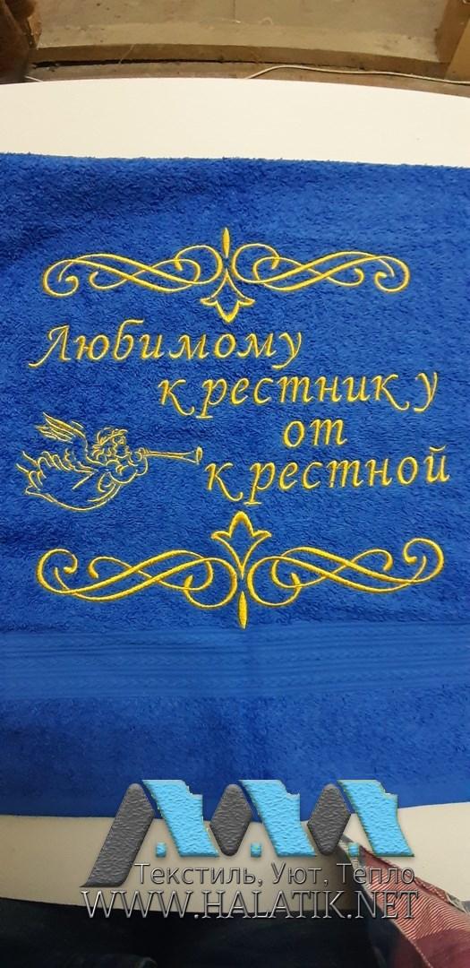 Именное полотенце №32 от halatik.net