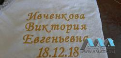 Именное полотенце №31 от halatik.net
