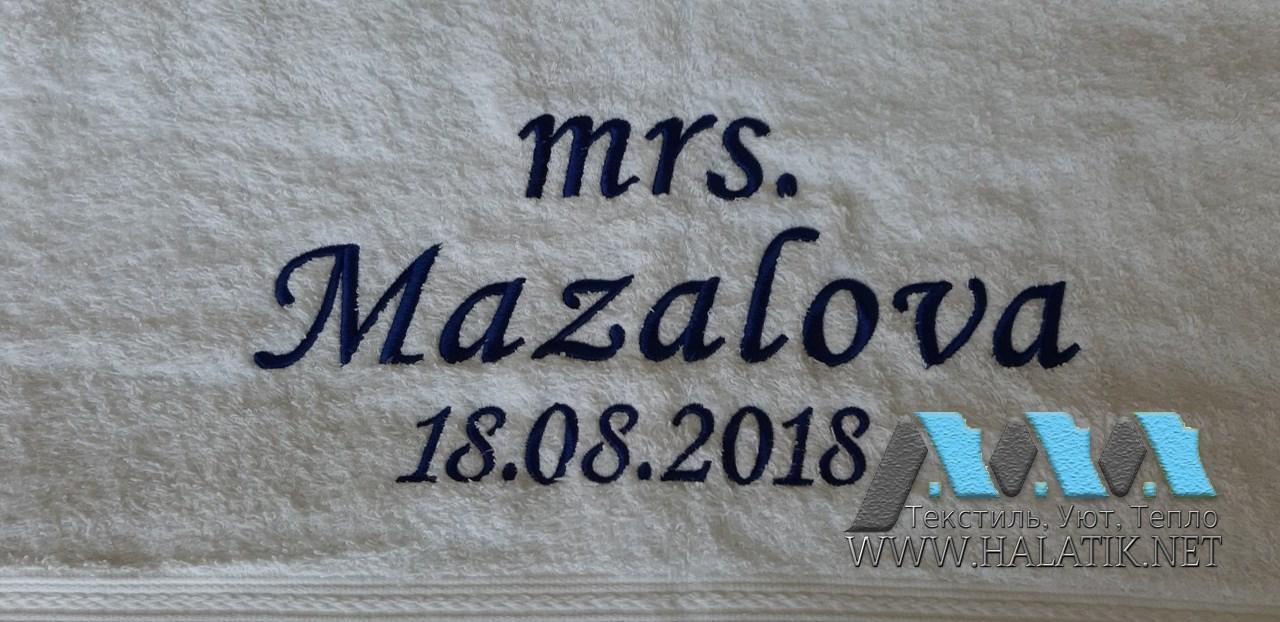 Именное полотенце №23 от halatik.net