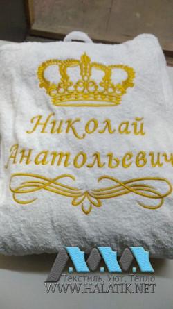 Именной халат №49 от www.halatik.net